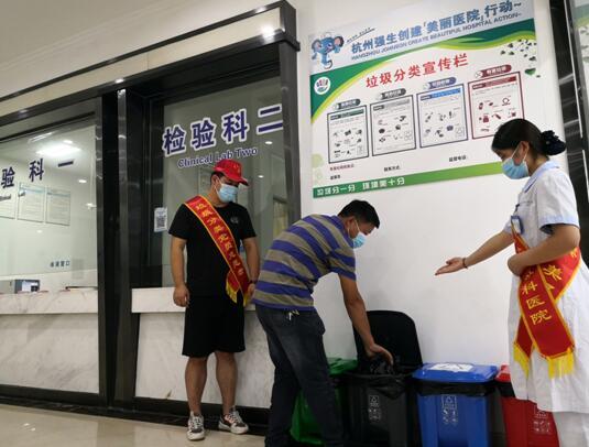 创建美丽医院 杭州强生推进垃圾分